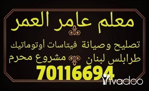 Accessories in Tripoli - تصليح وصيانة فيتاسات أوتوماتيك