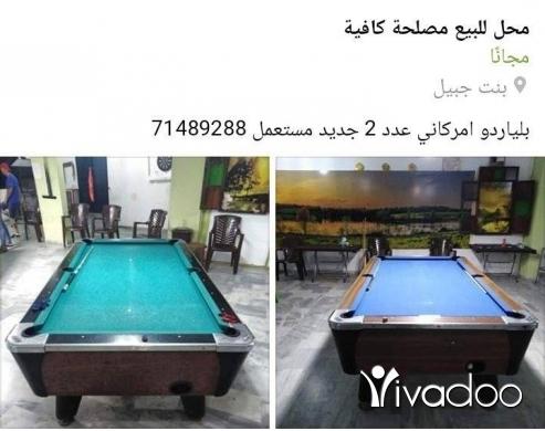 Shop in Nabatyeh - كافيه كاملة للبيع