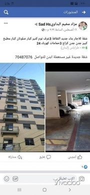 Apartments in Tripoli - شقة للاجار