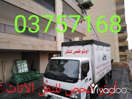 Transport in Ramlet al-Baydah -  Auto fahs moviers 03757168