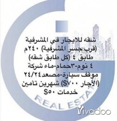 Apartments in Beirut City - شقة لقطة في المشرفية