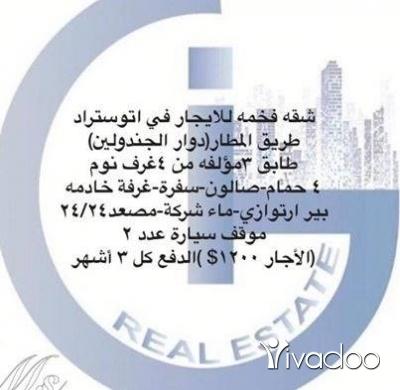 Apartments in Beirut City - شقة فخمة للإيجار
