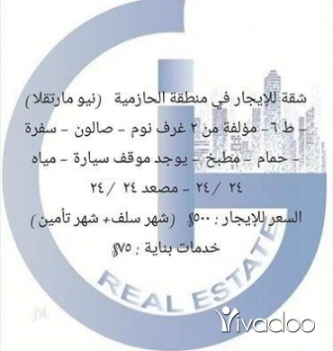 Apartments in Hazmieh - شقة للايجار في الحازمية (نيومارتقلا)