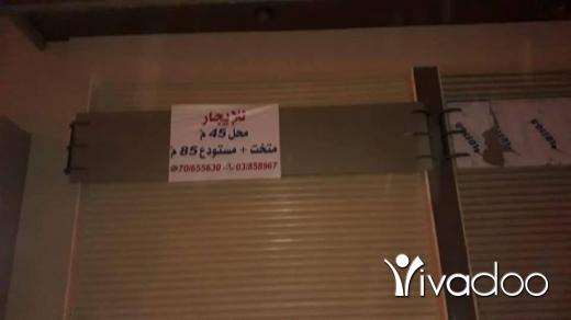 Shop in Abou Samra - محل تجاري مساحة 45 متر