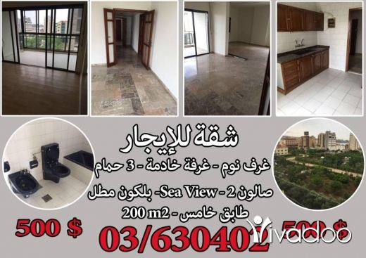 Apartments in Jounieh - شقة للإيجار