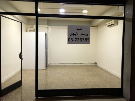 Shop in Hamra - محل للايجار البريستول بيروت