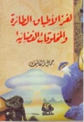 Music, Films, Books & Games in Hamra - مطلوب كتب عن الصحون الطائرة