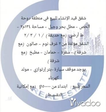 Apartments in Beirut City - شقق قيد الإنشاء للبيع في دوحة الحص