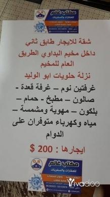 Apartments in Tripoli - شقة للايجار طابق ثاني داخل مخيم البداوي على الشارع