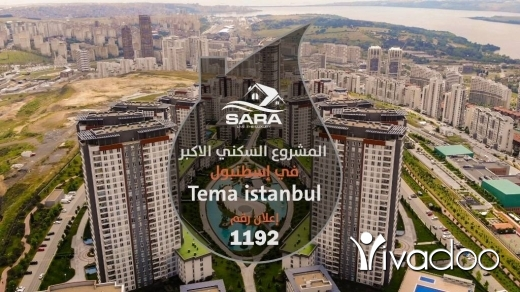 Apartments in Other - عيش الحلم وتملك باروع مناطق اسطنبول