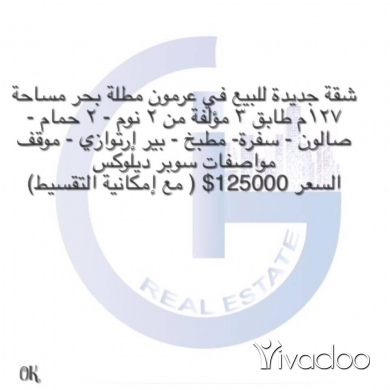 Apartments in Aramoun - شقه جديدة للبيع في عرمون