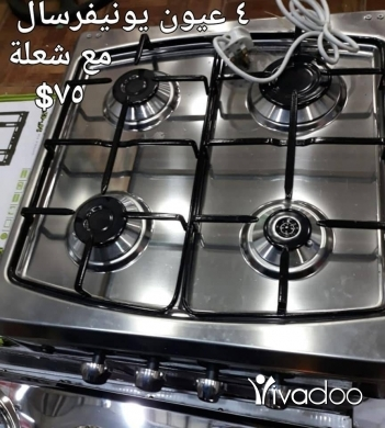 Other Appliances in Beirut City - اجمل انواع الغاز عنا