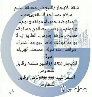 Apartments in Beirut City - شقة للايجار/للبيع في منطقة سليم سلام