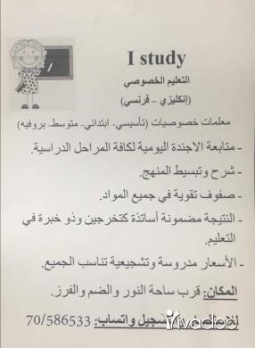 آخر في طرابلس - Education
