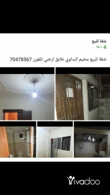 Apartments in Al Beddaoui - شقة للبيع