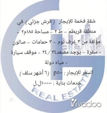 Apartments in Beirut City - شقه فخمه للايجار في قريطم
