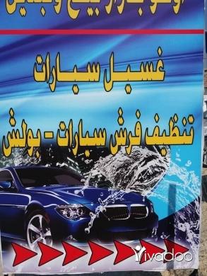 Other in Port of Beirut - بوليش دبغ فرش جلد وتنضيف فرش جميع انواع السيارات
