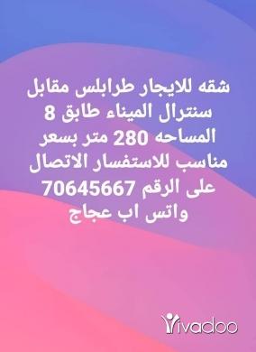 Apartments in Tripoli - شقق للايجار طرابلس للاستفسار