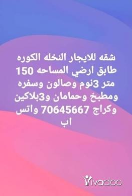 Apartments in Nakhleh - شقق للايجار النخله الكوره