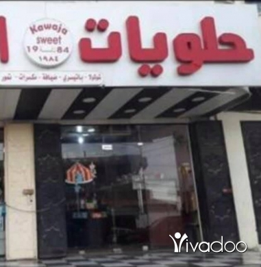 Apartments in Akkar el-Atika - محل للبيع
