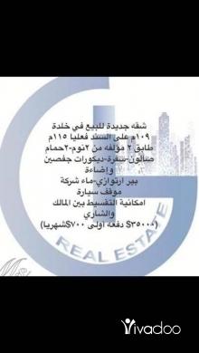 Apartments in Beirut City - شقة فخمة للبيع بالتقسيط