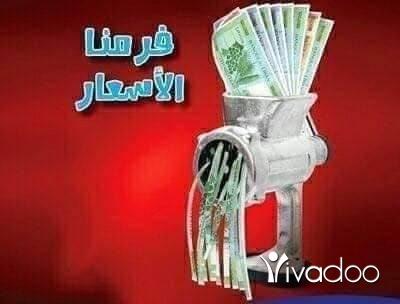 Other in Damour - الأسعار للنقدي المقايضة غير سعر