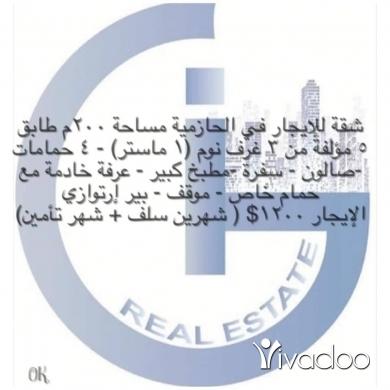 Apartments in Hazmiyeh - شقه للايجار في الحازمية
