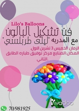 Tuition & Classes in Sanayeh - Balloon Worskshop