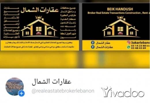 Bulk Sale Units in Dam Wel Farez - عقارات للبيع لايجار لاستثمار في الشمال طرابلس وجميع مناطق الكورة