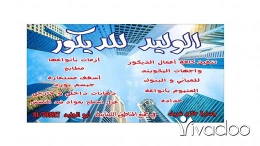 مصممو ديكور داخلي في أبو سمرا - الوليد لديكور لتنفيذ كافه أعمال  الديكور الداخلي والخارجي