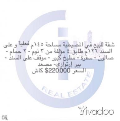 Apartments in Beirut City - شقه للبيع في المصيطبه