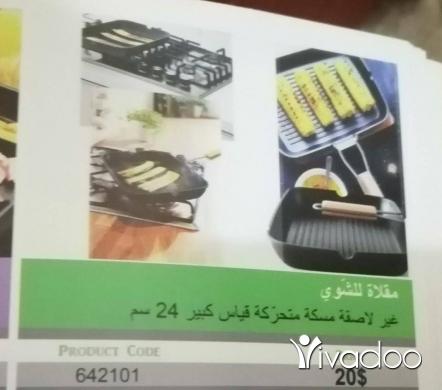 Other in Tripoli - ادوات مطبخ