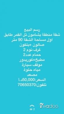 Apartments in Bchamoun - شقق وعقارات
