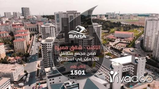 Apartments in AL Jbine - احصل على شقتك في مجمع متكامل في اسطنبول