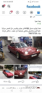 Honda in Port of Beirut - honda