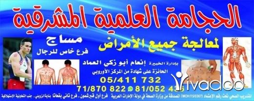 Other Alternative Therapies in Jdeidet el-Chouf - مركز العلاج بالحجامة العلمية لجميع الأوجاع والأمراض  وخاصة مرض السرطان