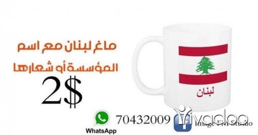 Clothing in Sarafande - للمدارس والمعاهد تيشرت مع طباعه علم لبنان واسم المدرسة ب 5 دولار الماغ 2$ فقط