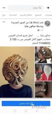 Autre dans Tripoli - تجهيز العروس بالكامل 100 $