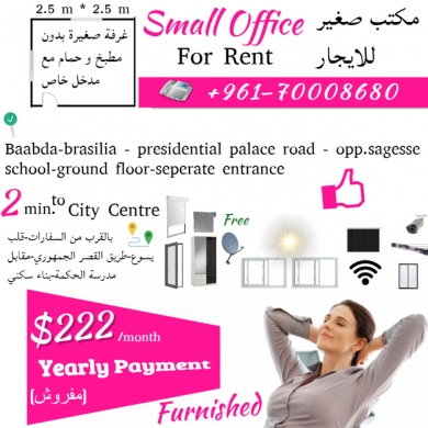 Office in Baabda - small furnished office