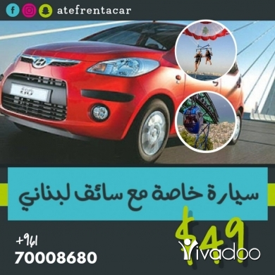 تأجير سيارات في راس بيروت - ايجار سيارة خاصة مع سائق لبناني