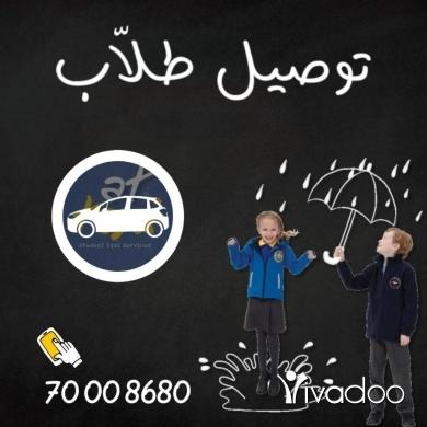 Taxi in Baabda - توصيل طلاب مدارس