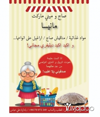 Media, Design & Creative in Habbouche - غرافيك ديزاين