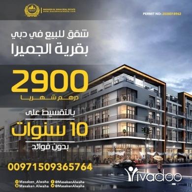 Apartments in Beirut City - للبيع شقة بدبي بقسط شهري 2900 درهم فقط