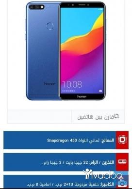 Samsung in Tripoli - Honor 7c