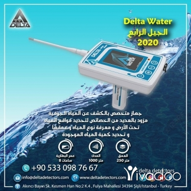 Appliances in Al Rahebat - احدث اجهزة كشف المياه تحت باطن الارض