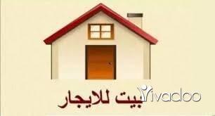Apartments in Beirut City - بيت للايجار بنايات ابو نعيم طابق أرضي ٣ غرف وحمامين و بلكون 300 الف