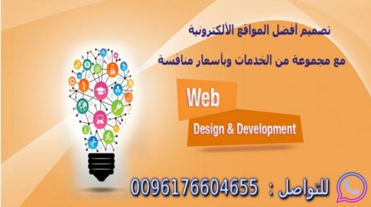 Health & Beauty in Hazmiyeh - نقدم مجموعة واسعة من الخدمات الالكترونية سواء للافراد والشركات.