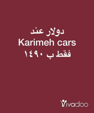 Other in Tripoli - cars