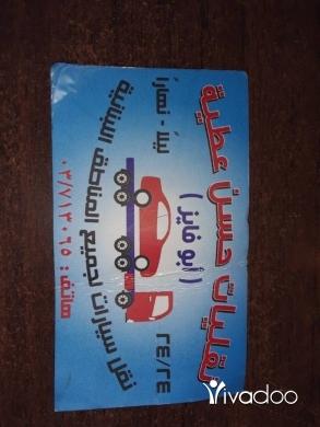 Motoring in Al Dahye - بلاطة لنقل السيارات لجميع المناطق باسعار مميزة