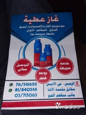 Computers & Telecoms in Al Dahye - بيع وتوزيع غاز الى كافة المناطق باسعار مميزة والتوصيل مجاني